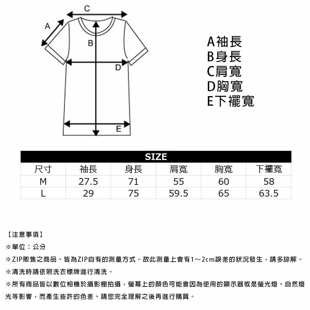 【ZIP】五分袖T恤 寬版 6