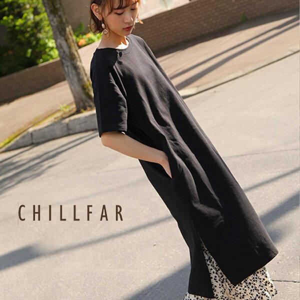 【Chillfar】兩側開岔短袖T恤洋裝 0
