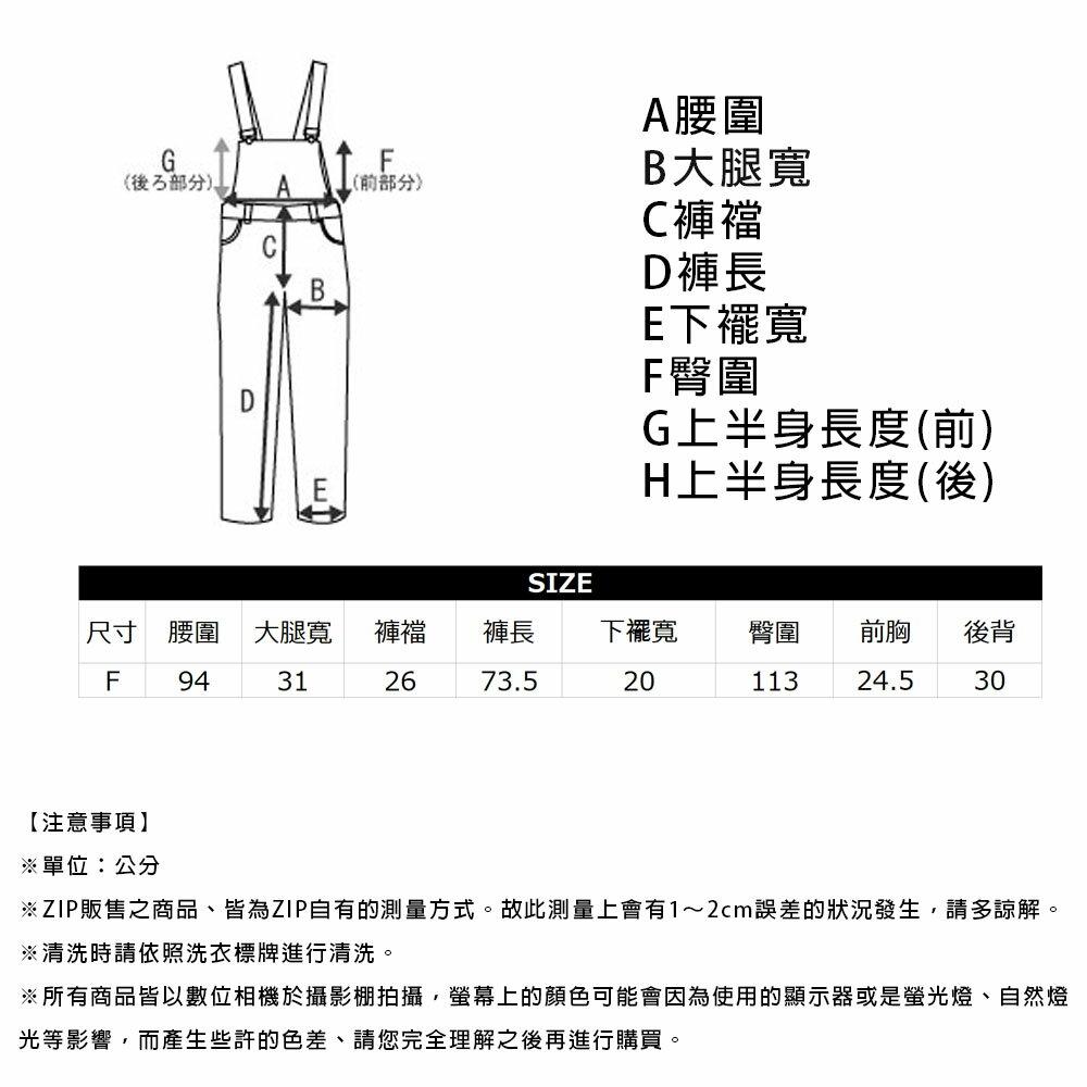 【New】ZIP 刷破丹寧吊帶褲 8