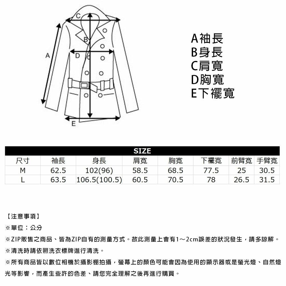 【New】ZIP 摩斯MODS大衣 長板 8