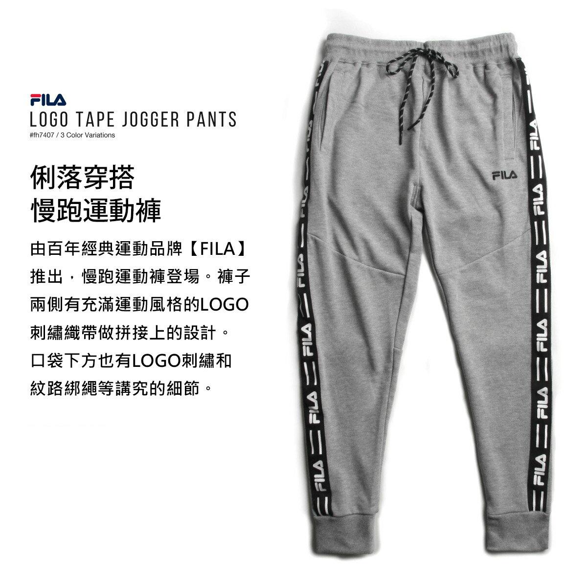 【FILA】LOGO貼條慢跑運動長褲 5