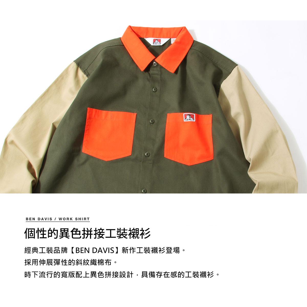 【BEN DAVIS】異色拼接工裝襯衫 7