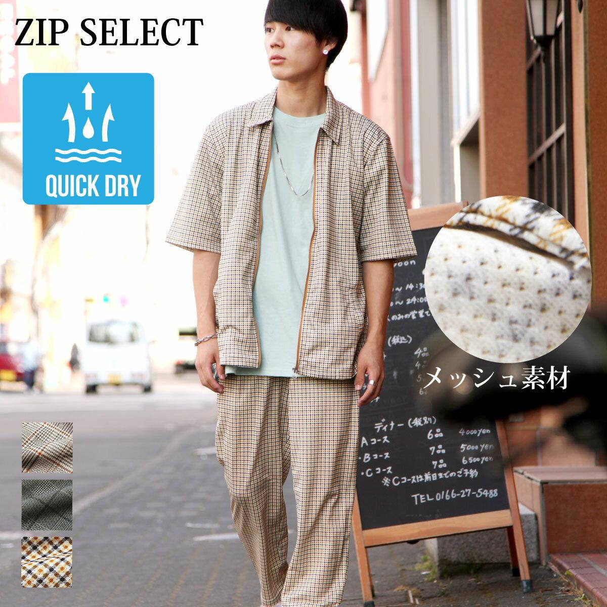 【領券再九折】【ZIP Select】網眼短袖拉鍊上衣&九分褲套裝 套裝 男 0