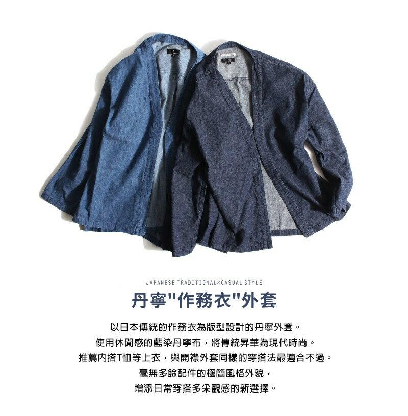 和風開襟外套 4
