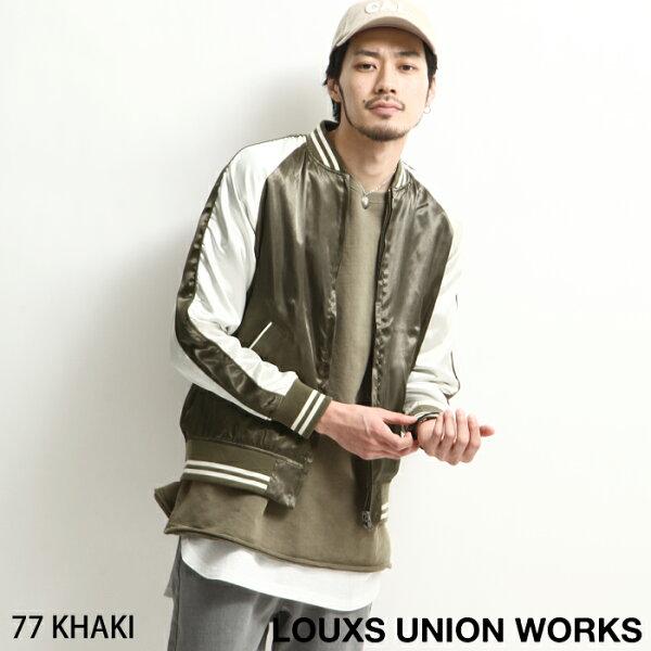 橫須賀外套 夾克 雙面 2way 緞面 LOUXS UNION WORKS
