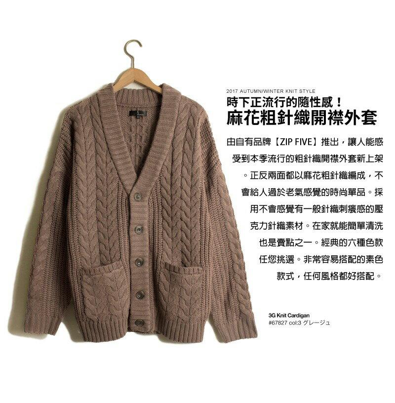 開襟外套 麻花織 4