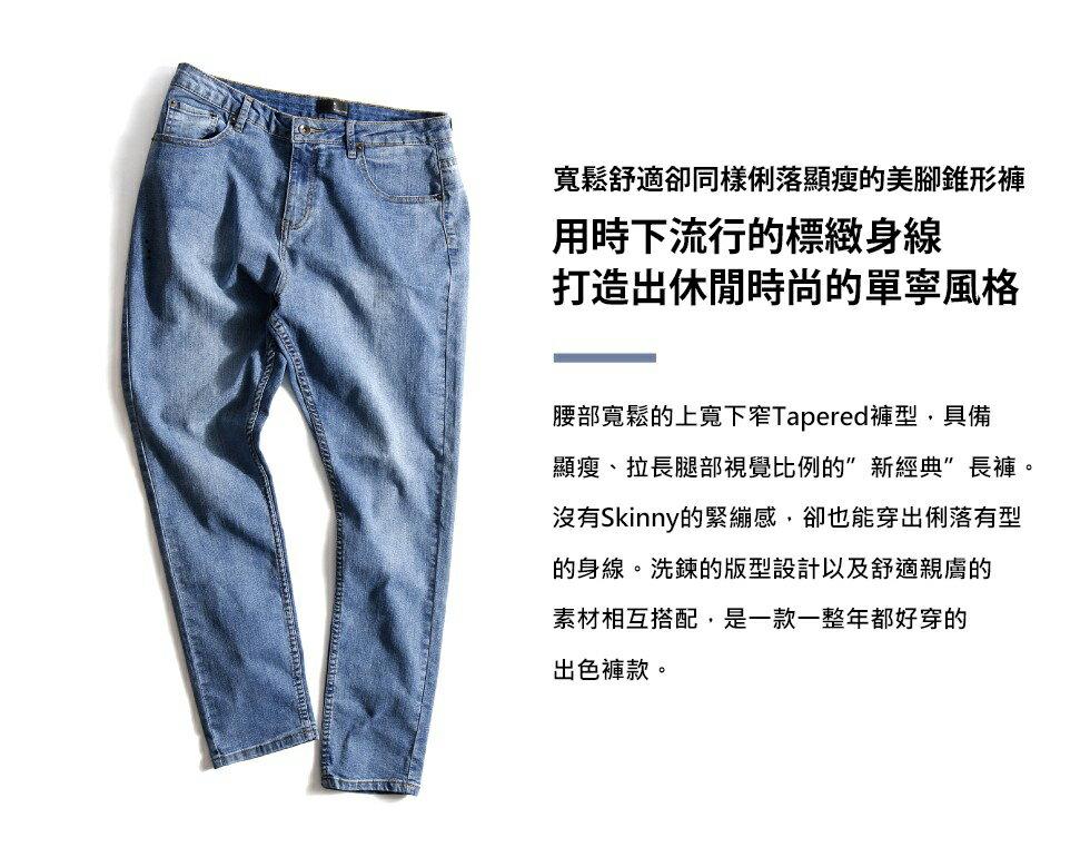 水洗牛仔褲 tapered 4