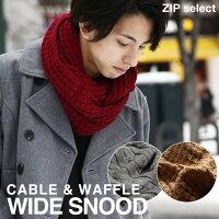 保暖配件推薦圍巾推薦到針織圍脖 麻花織/鬆餅織就在ZIP推薦保暖配件推薦圍巾