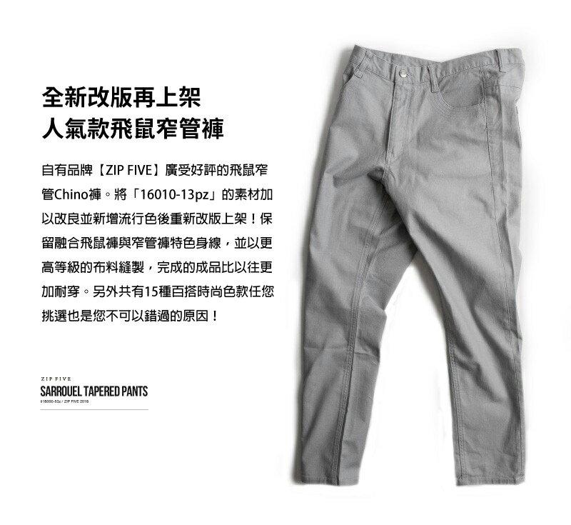 錐形褲 飛鼠褲 5