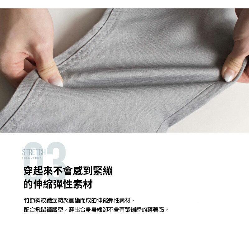 錐形褲 飛鼠褲 7