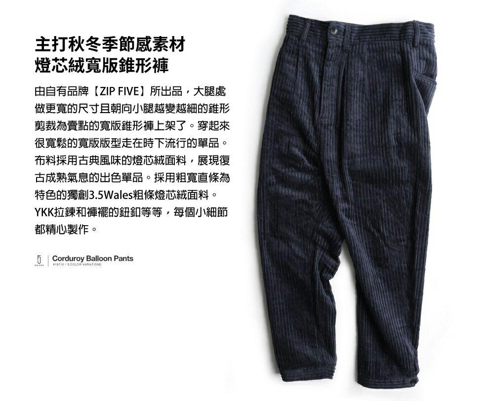 燈芯絨寬褲 錐形褲 4