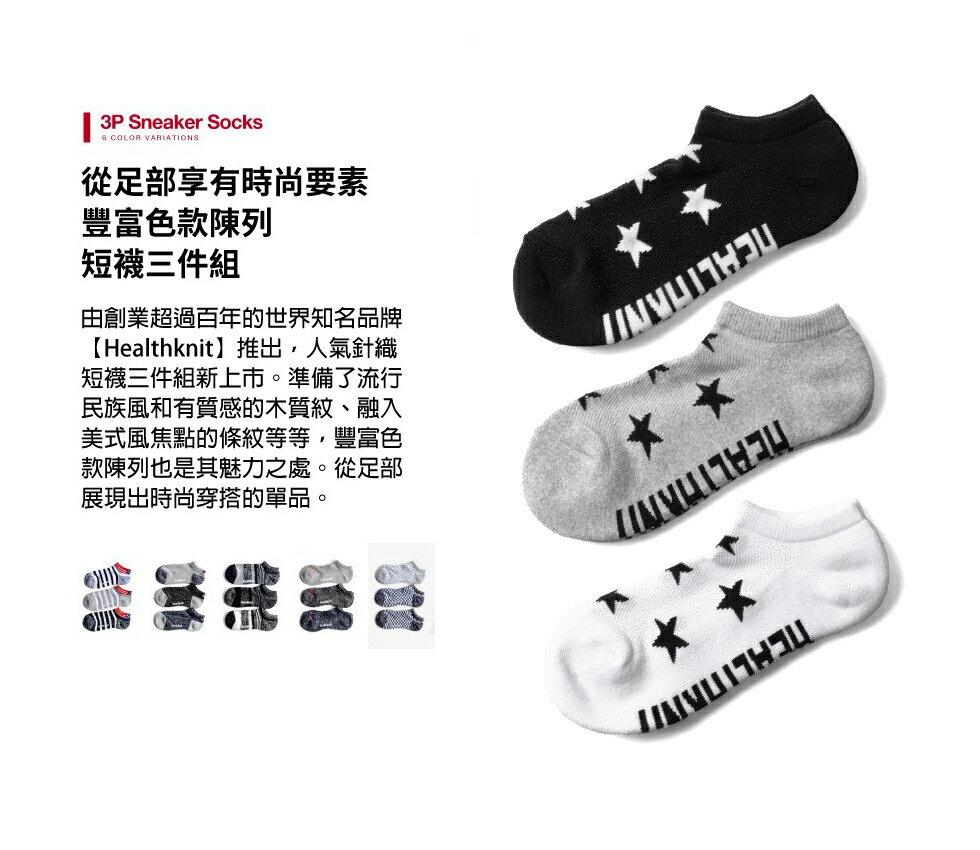 針織短襪 3件組 8