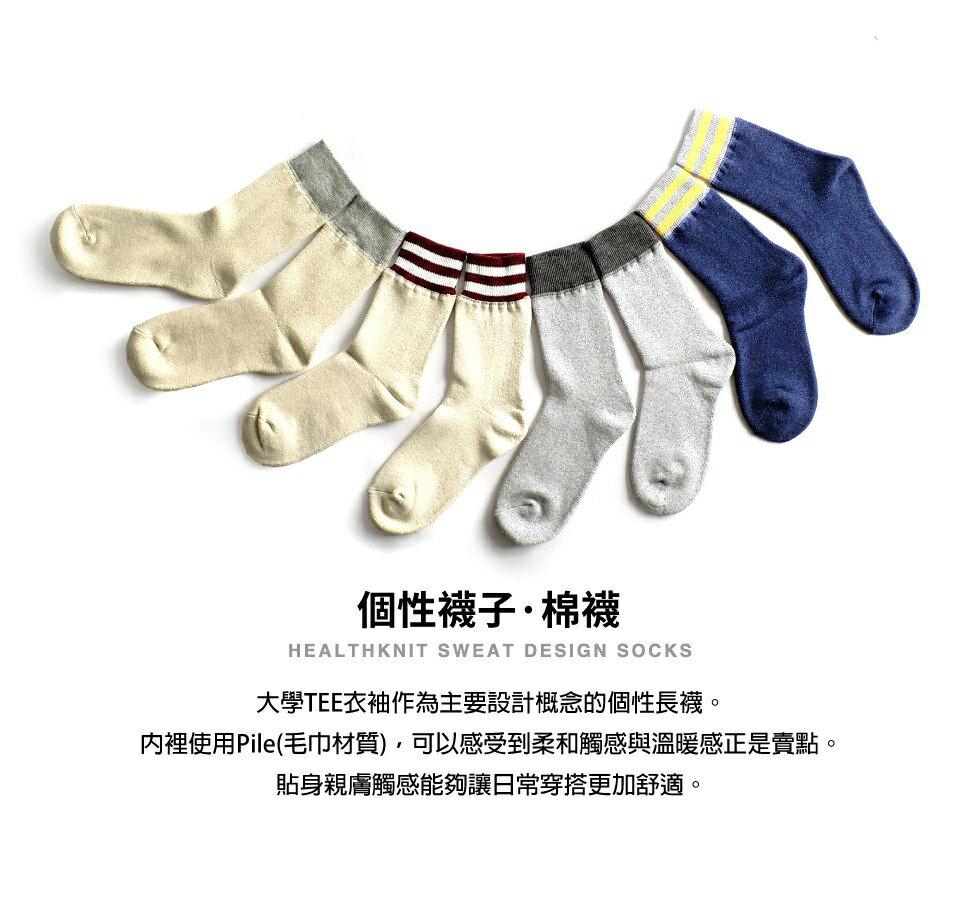 中筒針織襪 3件組 4
