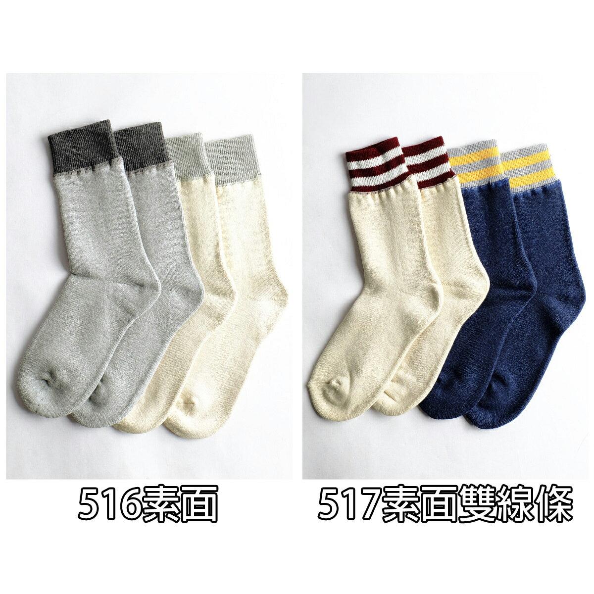 中筒針織襪 3件組 1