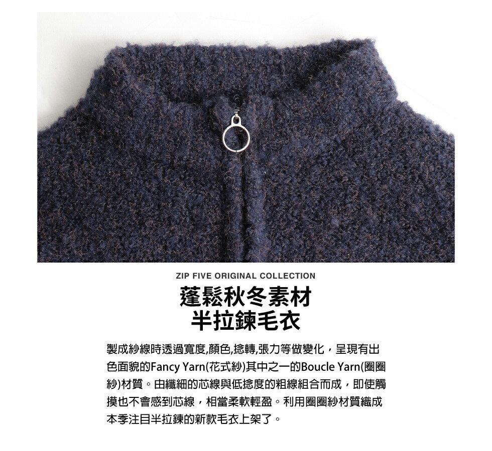 素面針織衫 半拉鍊 5