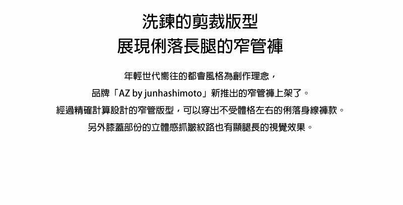 【現貨】 窄管褲 顯瘦俐落 【azb-801-aa】 7