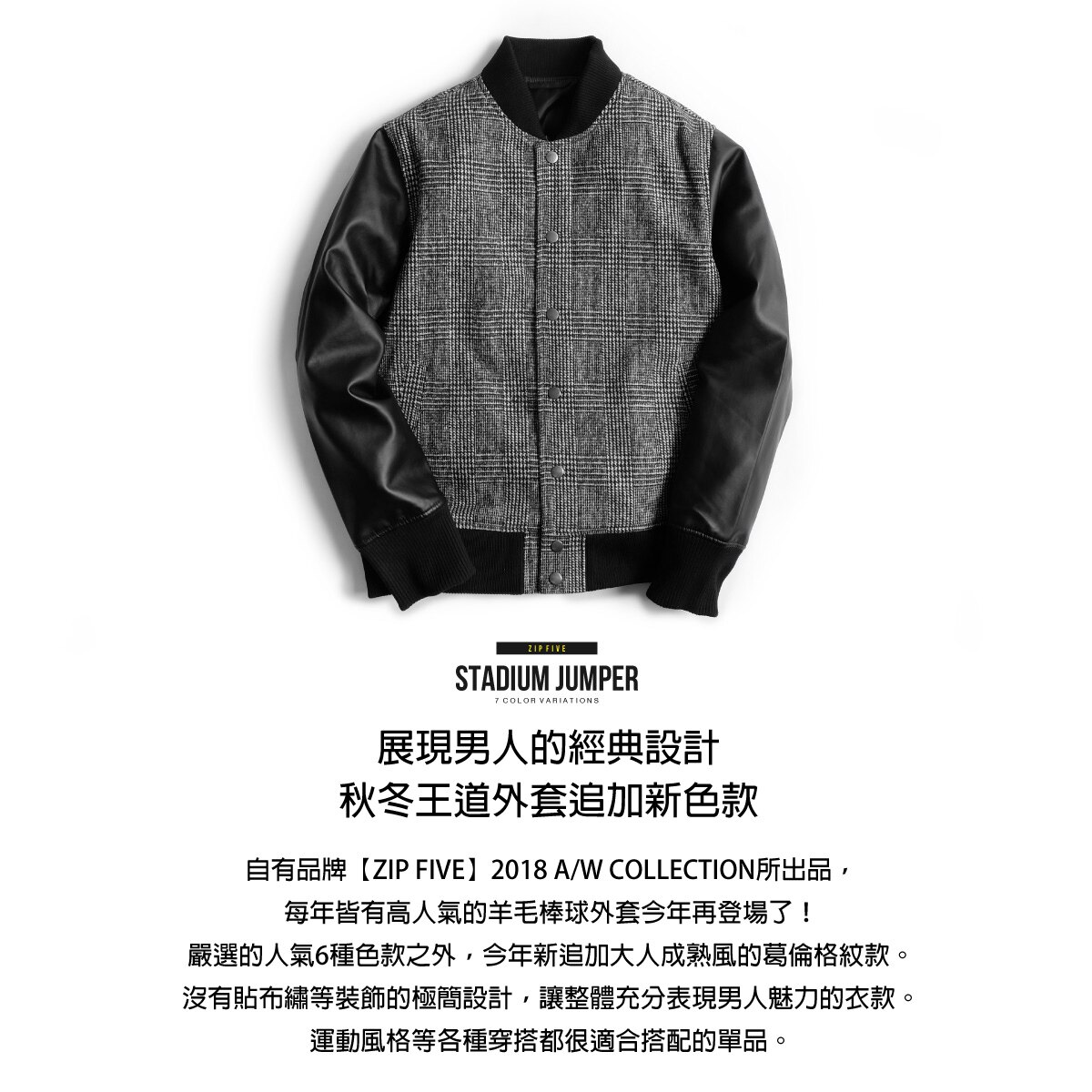 【現貨】 羊毛棒球外套 拼接皮革 5