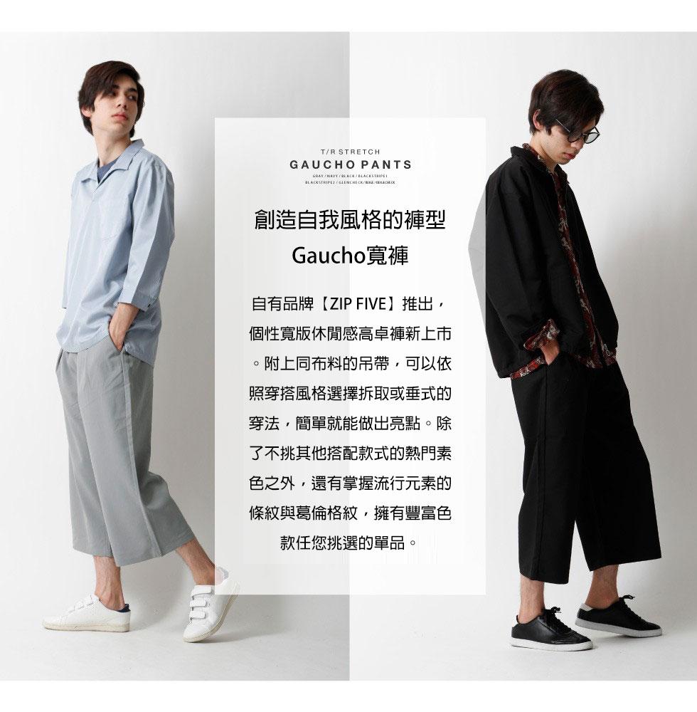 Gaucho寬褲 吊帶褲 4