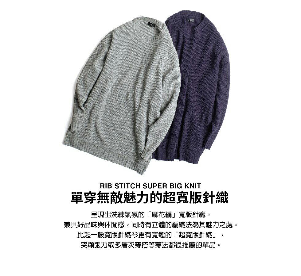 寬版針織衫 素色 5