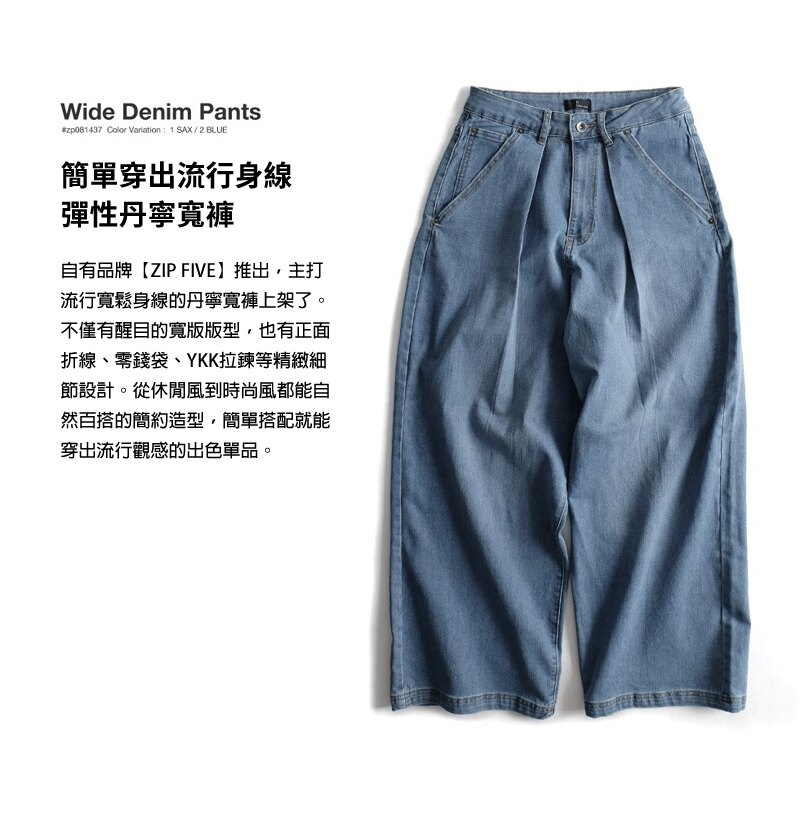 丹寧寬褲 輕盎司 8