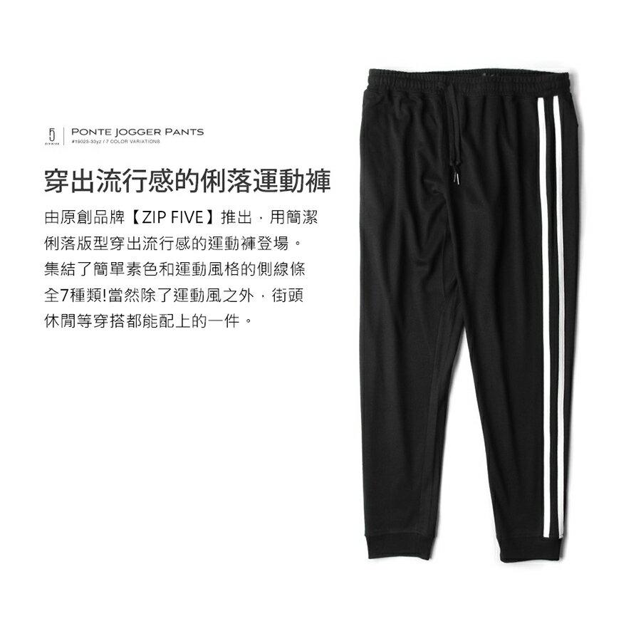 側線條運動褲 5