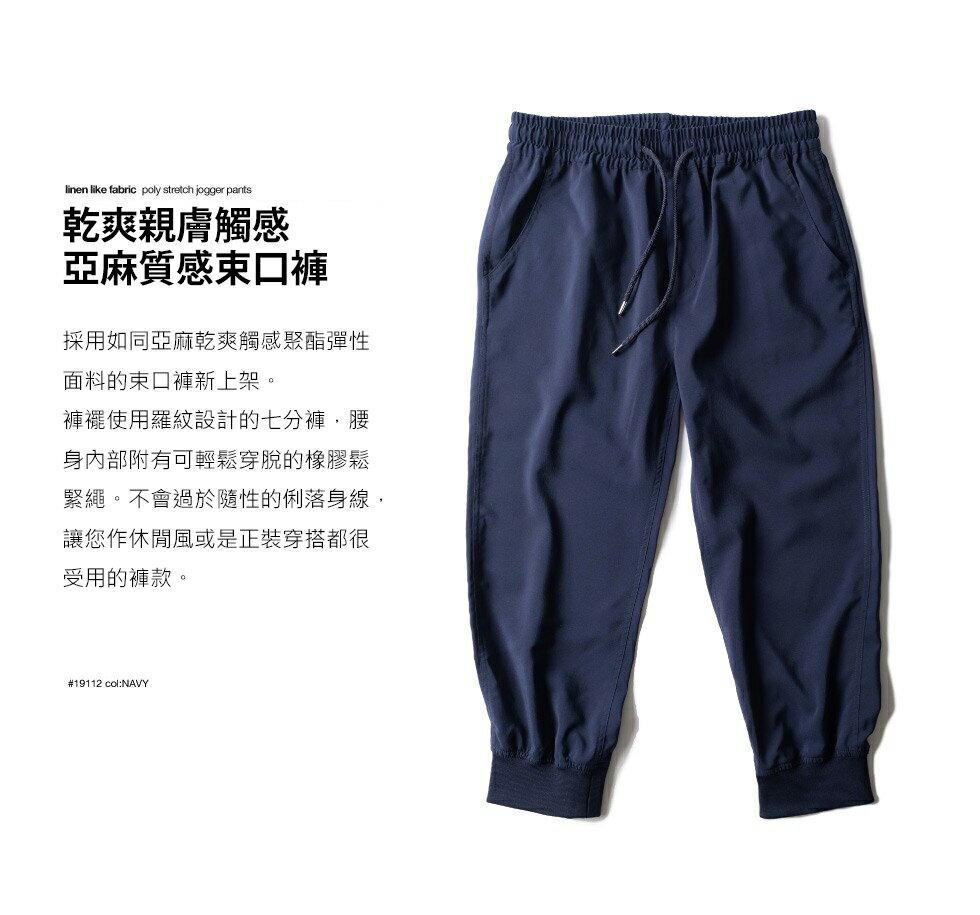 亞麻風七分束口褲 休閒褲 8