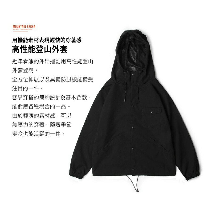 防風登山外套 5