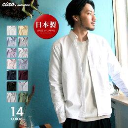 日本製 牛津襯衫
