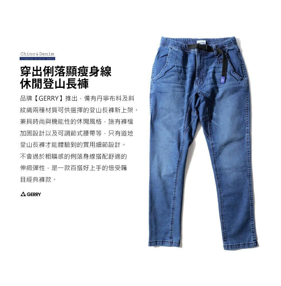 登山長褲 丹寧 / CHINO 8