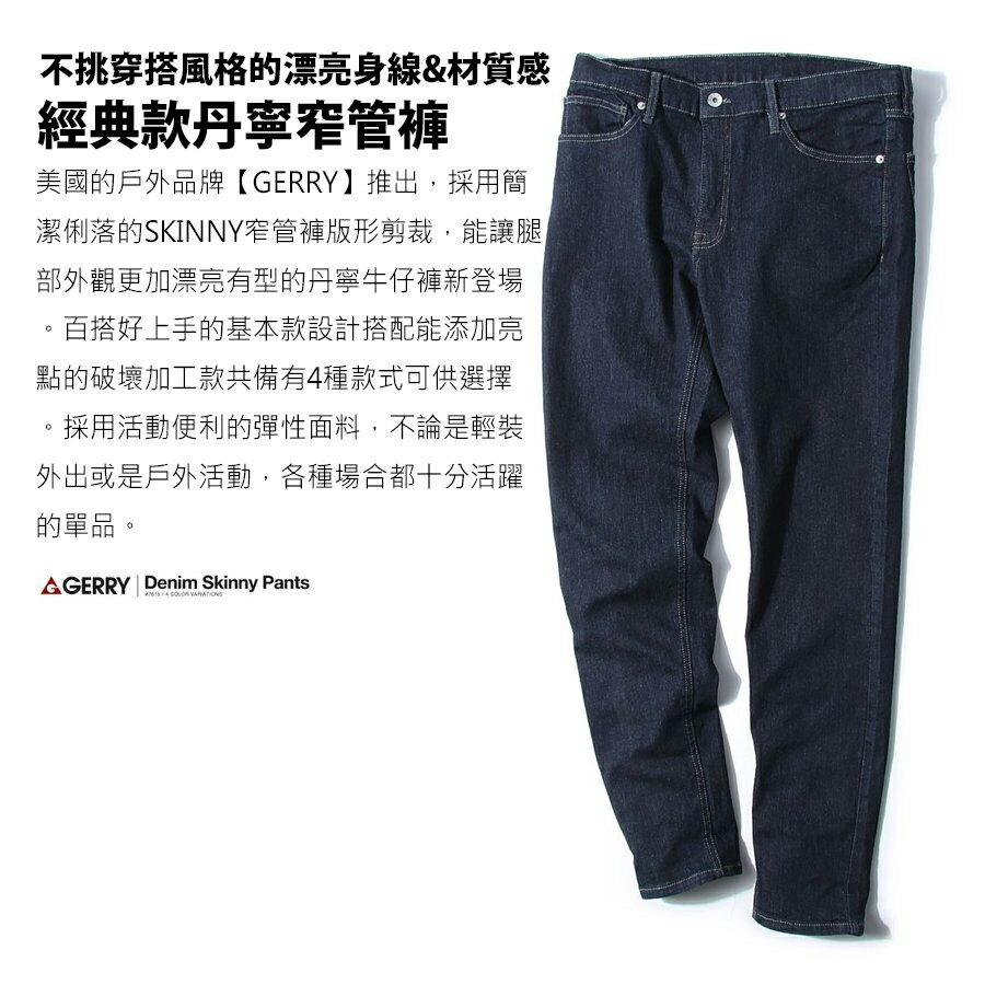經典丹寧窄管褲 伸縮彈性 5