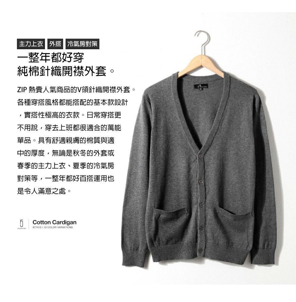 開襟外套 純棉 6