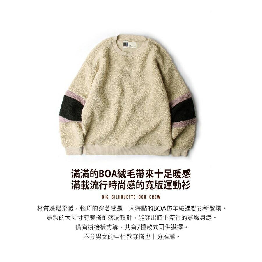 仿羊絨運動衫 寬版 5