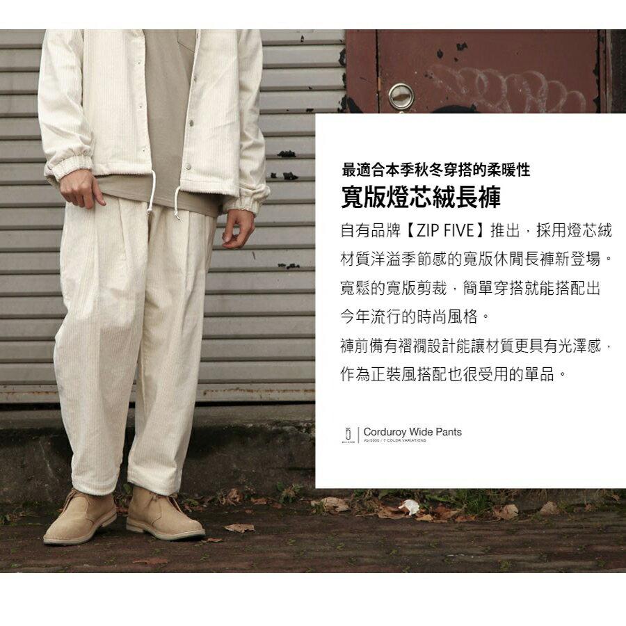 燈芯絨休閒長褲 寬版 5
