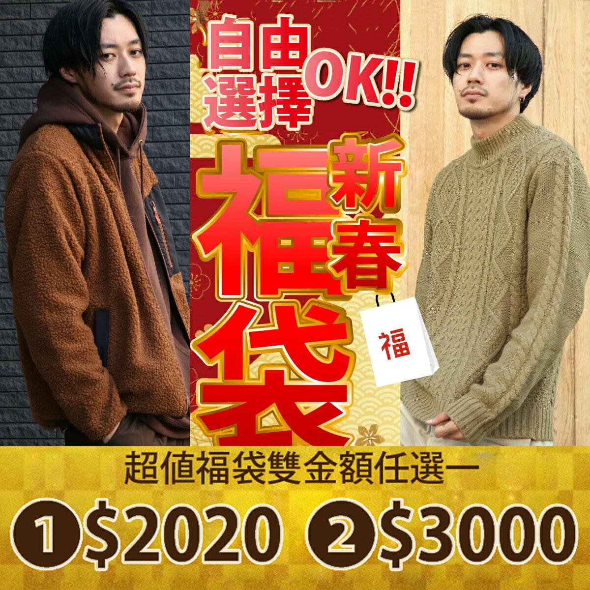 2020迎新年全新企劃福袋 -新春自由選【fukubag】 0
