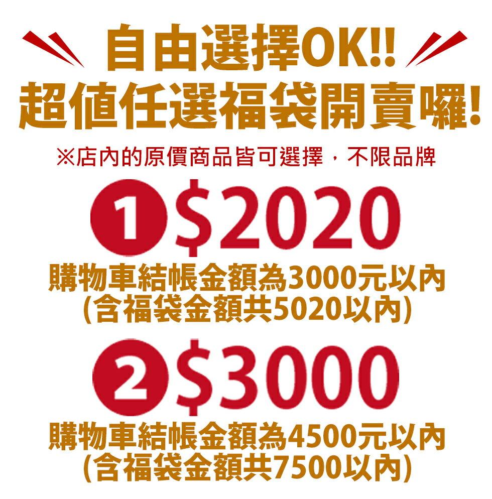 2020迎新年全新企劃福袋 -新春自由選【fukubag】 2