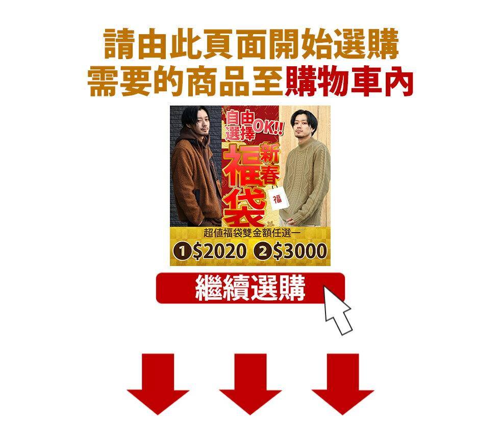 2020迎新年全新企劃福袋 -新春自由選【fukubag】 3