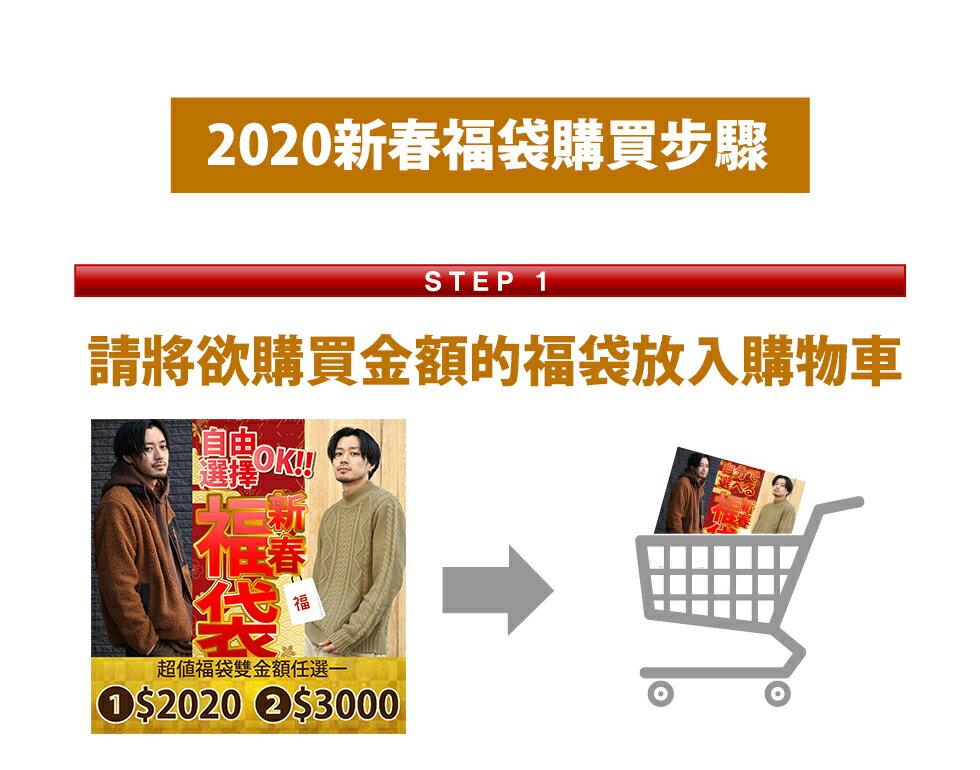 2020迎新年全新企劃福袋 -新春自由選【fukubag】 4
