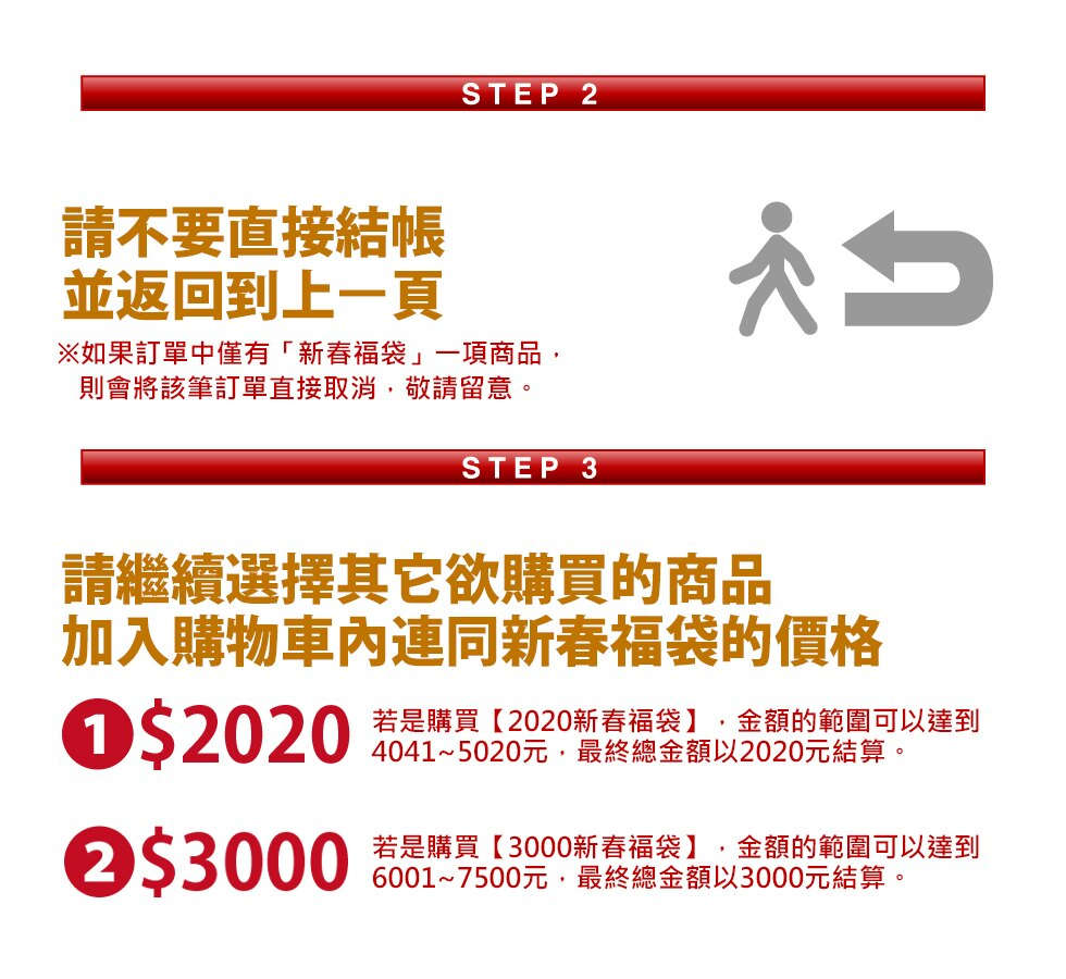 2020迎新年全新企劃福袋 -新春自由選【fukubag】 5