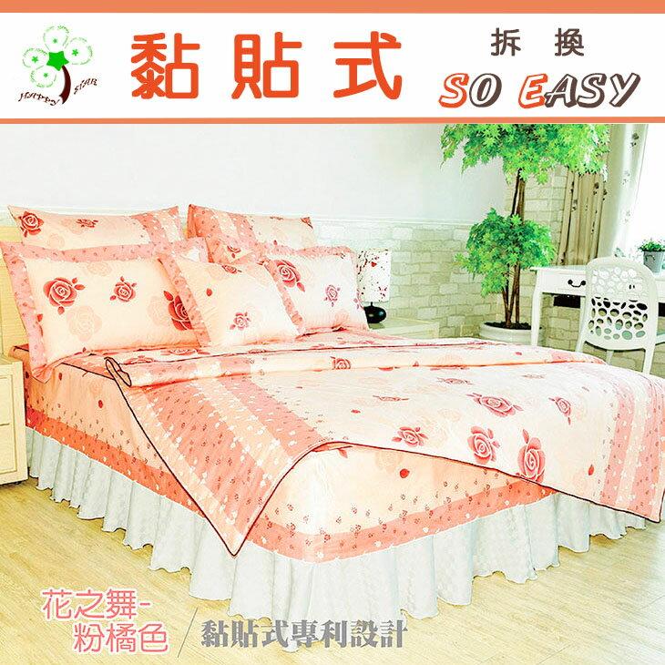 【 3.5 × 6.2 尺 / 單人舖棉床包兩用被組 】 花之舞 ─ 粉橘色  / HAPPYSTAR 黏貼式專利設計,讓您輕鬆拆換床包、床罩,免煩惱!