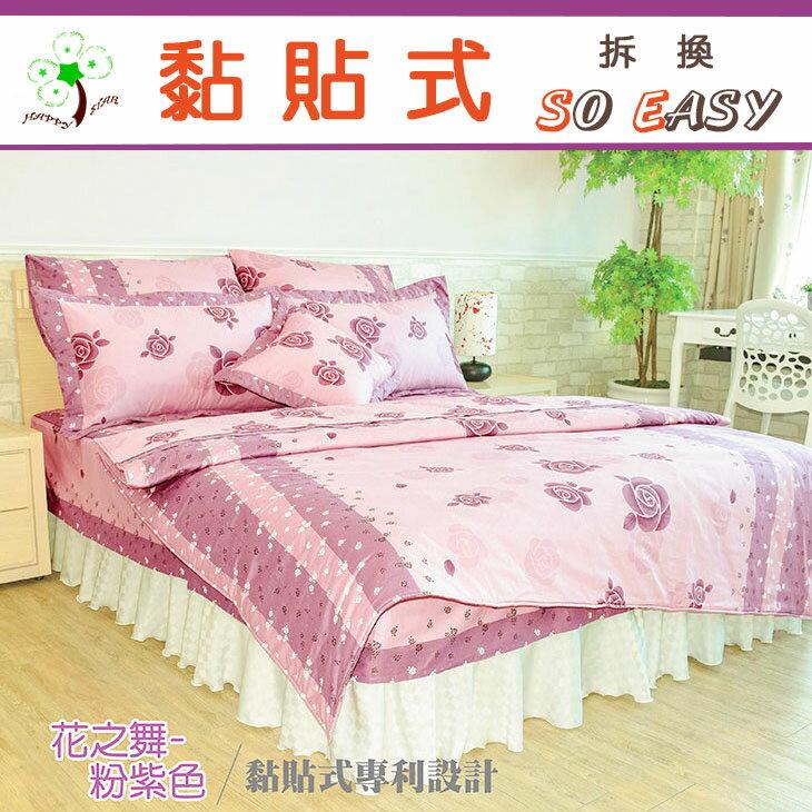 【 3.5 × 6.2 尺 / 雙人舖棉床包兩用被組 】 花之舞 ─ 粉紫色  / HAPPYSTAR 黏貼式專利設計,讓您輕鬆拆換床包、床罩,免煩惱!