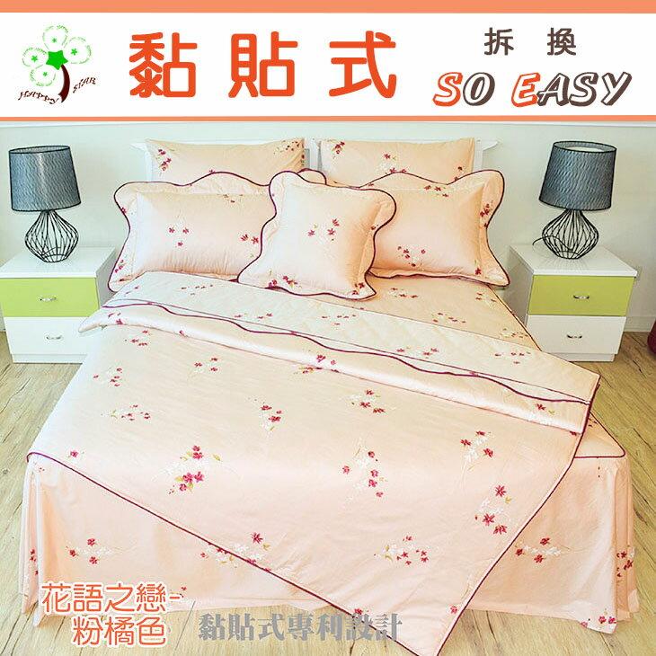 【 5 × 6.2 尺/雙人舖棉床罩兩用被組】花語之戀 ─粉橘色 / HAPPYSTAR 黏貼式專利設計,讓您輕鬆拆換床包、床罩,免煩惱!