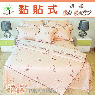 【 6 × 7 尺/雙人舖棉床罩兩用被組】花語之戀 ─粉橘色 / HAPPYSTAR 黏貼式專利設計,讓您輕鬆拆換床包、床罩,免煩惱!