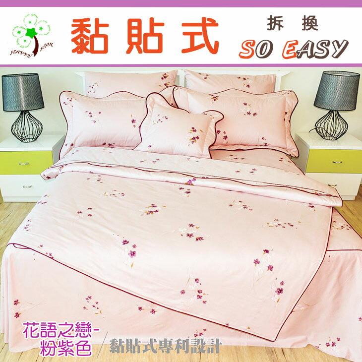 【 6 × 7 尺/雙人舖棉床罩兩用被組】花語之戀 ─粉紫色 / HAPPYSTAR 黏貼式專利設計,讓您輕鬆拆換床包、床罩,免煩惱!