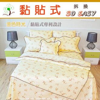 【 6 × 6.2 尺/雙人舖棉床罩兩用被組】 金色時光 / HAPPYSTAR 黏貼式專利設計,讓您輕鬆拆換床包、床罩,免煩惱!
