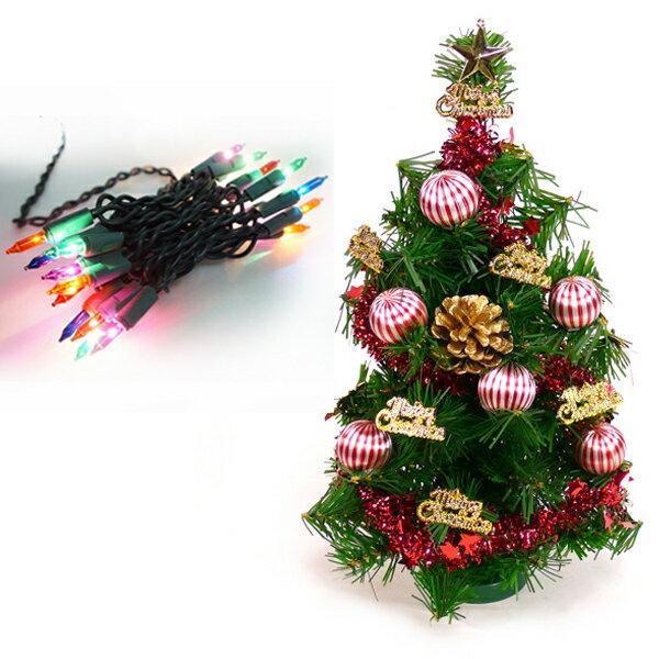 台灣製迷你1呎/1尺(30cm)裝飾聖誕樹 (金松果糖果球色系)(+20燈樹燈串)(本島免運費)YS-GT11002