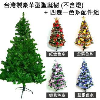 台灣製10呎/10尺(300cm)豪華版綠色聖誕樹 (+飾品組)(不含燈)YS-GT010003