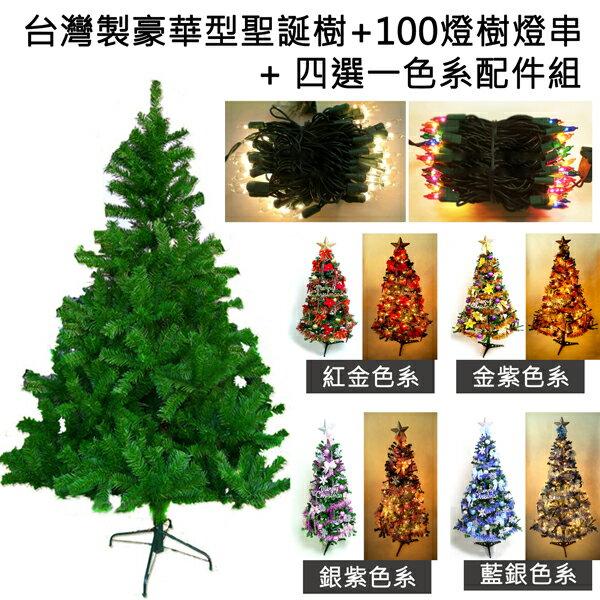 台灣製 10呎/ 10尺(300cm)豪華版綠聖誕樹 (+飾品組+100燈鎢絲樹燈7串)YS-GT010103