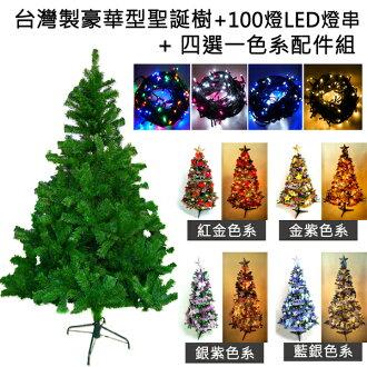 台灣製 10呎/ 10尺(300cm)豪華版綠聖誕樹 (+飾品組+100燈LED燈6串)(附控制器跳機)YS-GT010301