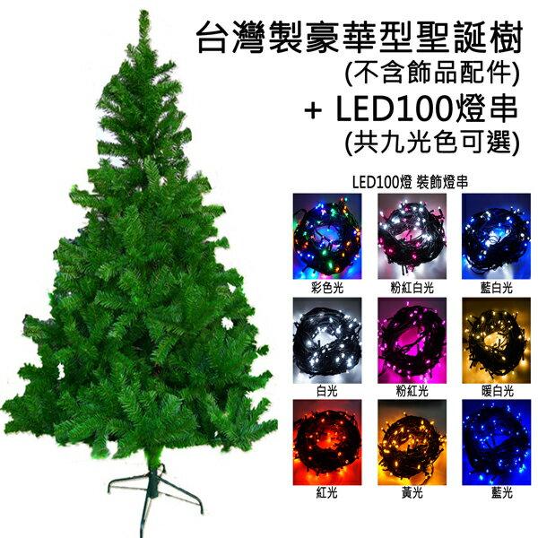 台灣製 10呎/ 10尺(300cm)豪華版綠聖誕樹 (不含飾品)+100燈LED燈6串(附控制器跳機)YS-GT010501