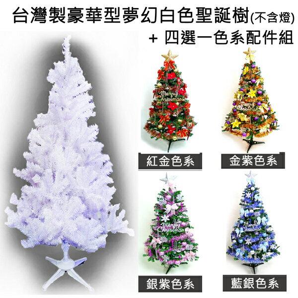 台灣製10呎/10尺(300cm)豪華版夢幻白色聖誕樹 (+飾品組)(不含燈)YS-WT010001